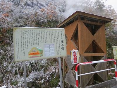 2013年秋初雪3