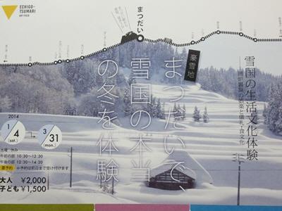雪国の生活文化体験