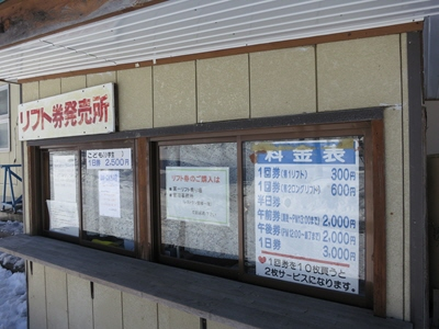 松之山温泉スキー場2