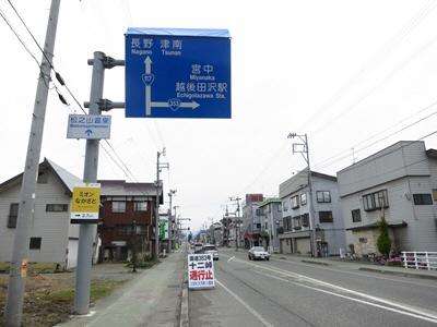 越後田沢10