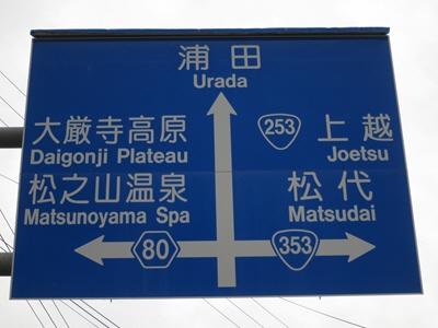 松之山17