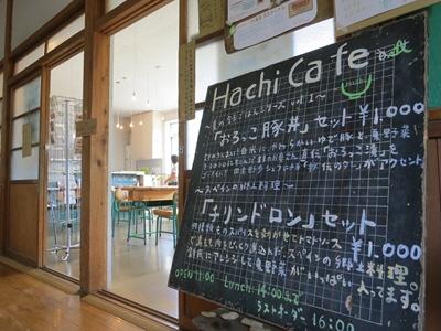 Hachi cafe1