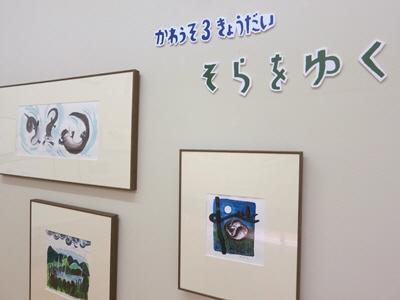 絵本と木の実の美術館6