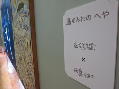絵本と木の実の美術館7