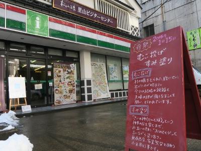 松之山温泉街6