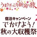 うまさぎっしり新潟の旅3