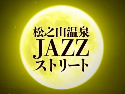 松之山温泉JAZZストリート2016-1