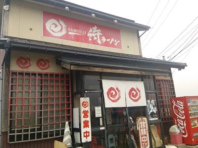 侍ラーメン2