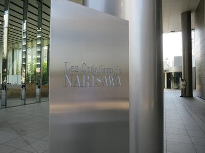 NARISAWA1