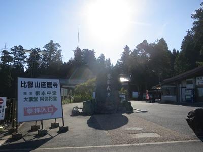比叡山延暦寺2