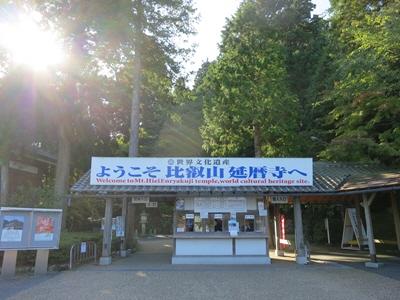 比叡山延暦寺3