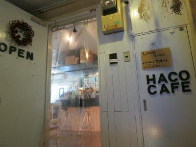 haco cafe4